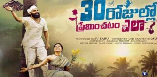 30 Rojullo Preminchadam Ela Movie Download