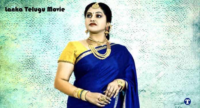Lanka Telugu Movie Online